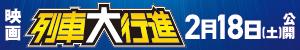 映画列車大行進2月18日(土)公開