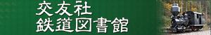 交友社 鉄道図書館