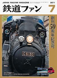 鉄道ファン2011年7月号(通巻603号)表紙