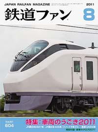 2011年の『鉄道ファン』|railf....