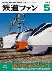 鉄道ファン2013年5月号(通巻625号)表紙