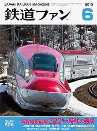 鉄道ファン2013年6月号(通巻626号)表紙