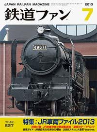 鉄道ファン2013年7月号(通巻627号)表紙