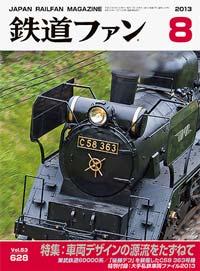 鉄道ファン2013年8月号(通巻628号)表紙