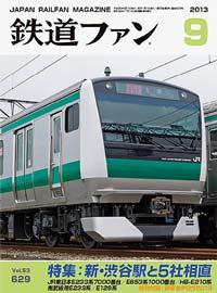 鉄道ファン2013年9月号(通巻629号)表紙