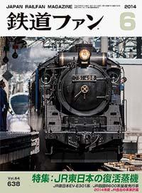 鉄道ファン2014年6月号(通巻638号)表紙