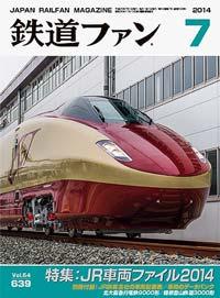鉄道ファン2014年7月号(通巻639号)表紙