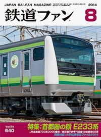 鉄道ファン2014年8月号(通巻640号)表紙