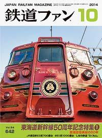 鉄道ファン2014年10月号(通巻642号)表紙