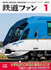 鉄道ファン2015年1月号(通巻645号)表紙