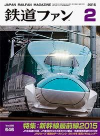 鉄道ファン2015年2月号(通巻646号)表紙