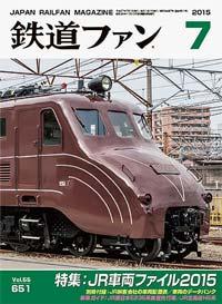 鉄道ファン2015年7月号(通巻651号)表紙