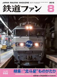 鉄道ファン2015年8月号(通巻652号)表紙