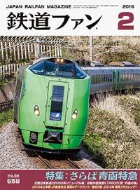 鉄道ファン2016年2月号(通巻658号)表紙