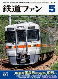 鉄道ファン2016年5月号表紙