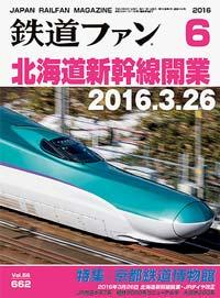 鉄道ファン2016年6月号表紙