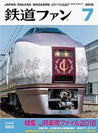 鉄道ファン2016年7月号表紙