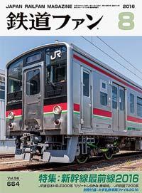鉄道ファン2016年8月号表紙