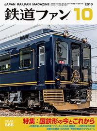 鉄道ファン2016年10月号
