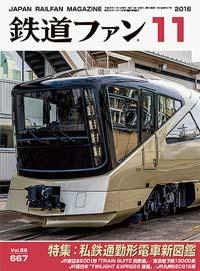 鉄道ファン2016年11月号(通巻667号)表紙