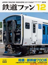 鉄道ファン2016年12月号表紙
