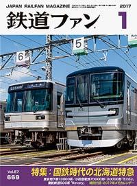 鉄道ファン2017年1月号(通巻669号)