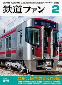 鉄道ファン2017年2月号(通巻670号)表紙