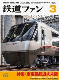 鉄道ファン2017年3月号(通巻671号)表紙