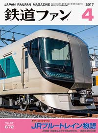 鉄道ファン2017年4月号(通巻672号)表紙