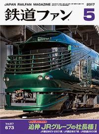 鉄道ファン2017年5月号(通巻673号)