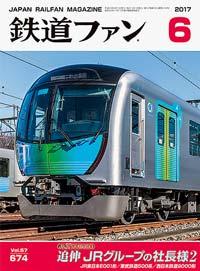 鉄道ファン2017年6月号(通巻674号)