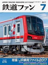 鉄道ファン2017年7月号(通巻675号)