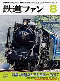 鉄道ファン2017年8月号(通巻676号)表紙