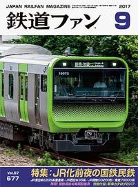 鉄道ファン2017年9月号(通巻677号)