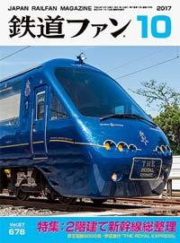 鉄道ファン2017年10月号(通巻678号)