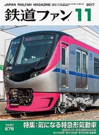 鉄道ファン2017年11月号(通巻679号)