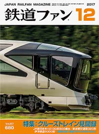 鉄道ファン2017年12月号(通巻680号)