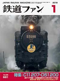 鉄道ファン2018年1月号(通巻681号)表紙