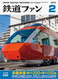 鉄道ファン2018年2月号(通巻682号)