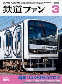 鉄道ファン2018年3月号(通巻683号)