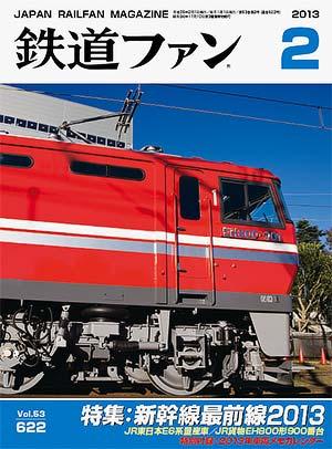 鉄道ファン2013年2月号(通巻622号)表紙