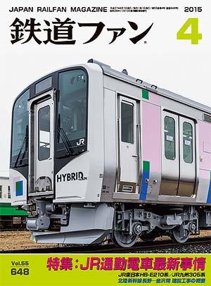 鉄道ファン2015年4月号(通巻648号)表紙