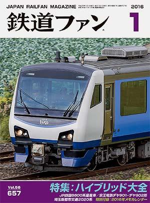 鉄道ファン2016年1月号(通巻657号)表紙