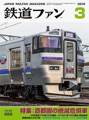 鉄道ファン2016年3月号表紙