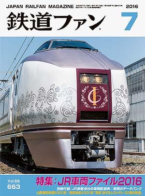 鉄道ファン2016年7月号(通巻663号)表紙