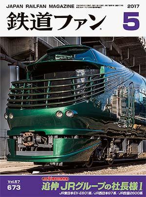 鉄道ファン2017年5月号(通巻673号)表紙