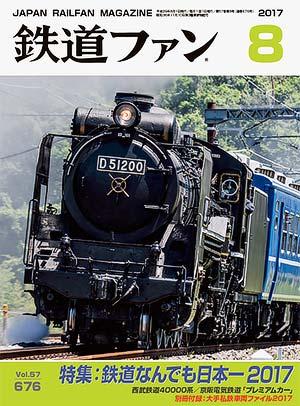 鉄道ファン2017年8月号表紙