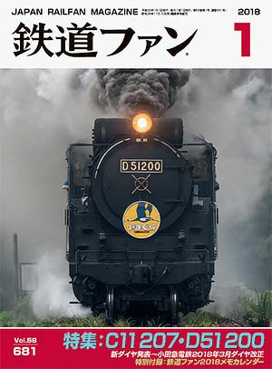鉄道ファン2018年1月号表紙