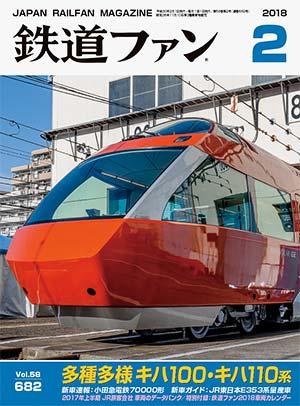 鉄道ファン2018年2月号表紙