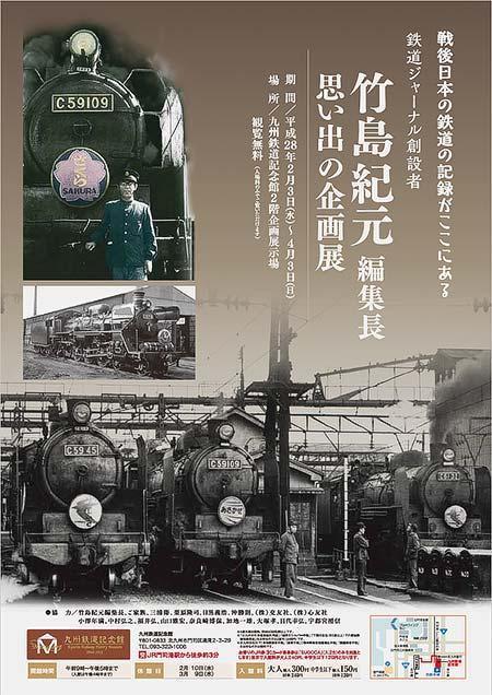 竹島紀元 - JapaneseClass.jp